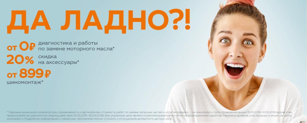 Весенняя сервисная акция! Диагностика от 0 рублей